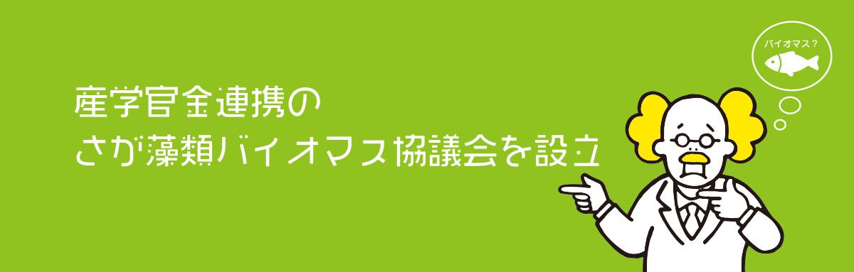 産学官金連携のさが藻類バイオマス協議会を設立。