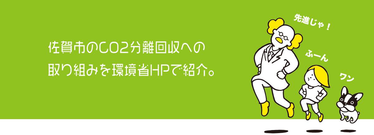 佐賀市のCO2分離回収への取り組みを環境省HPで紹介。