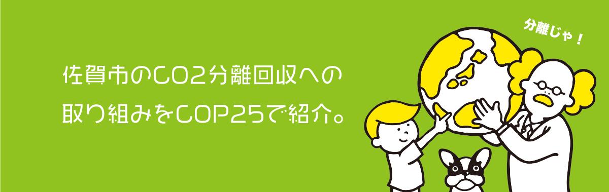 佐賀市のCO2分離回収への取り組みをCOP25で紹介。