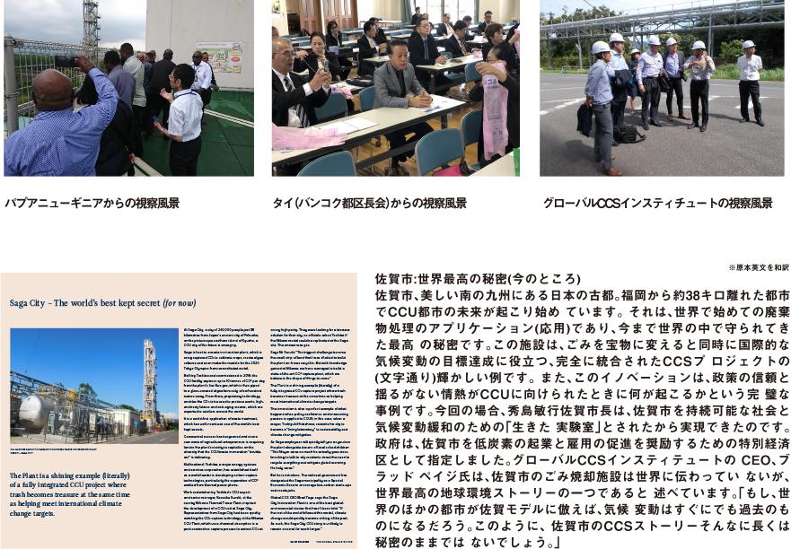佐賀市清掃工場でのCCUを、 世界の秘密と高く評価。