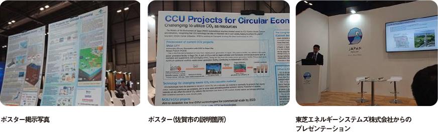 佐賀市のCO2分離回収への 取り組みをCOP25で紹介。